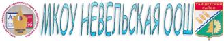 Официальный сайт МКОУ Невельской ООШ